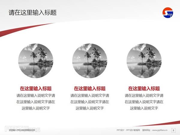 上海交通职业技术学院PPT模板下载_幻灯片预览图3