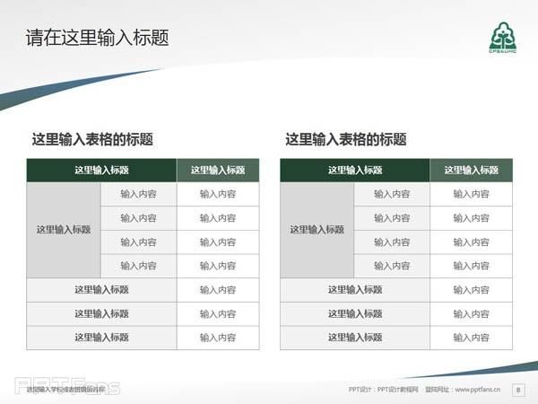 上海城市管理职业技术学院PPT模板下载_幻灯片预览图9
