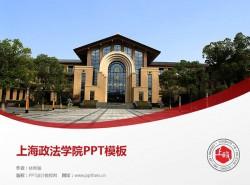 上海政法学院PPT模板下载