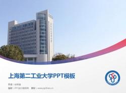 上海第二工业大学PPT模板下载