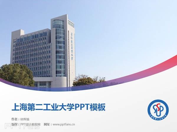 上海第二工业大学PPT模板下载_幻灯片预览图1