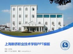 上海新侨职业技术学院PPT模板下载