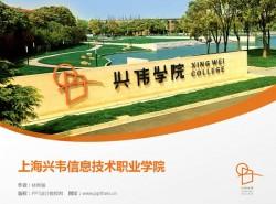 上海兴韦信息技术职业学院PPT模板下载