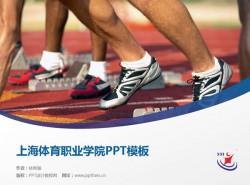 上海体育职业学院PPT模板下载