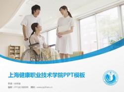 上海健康职业技术学院PPT模板下载