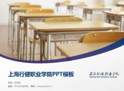上海行健职业学院PPT模板下载