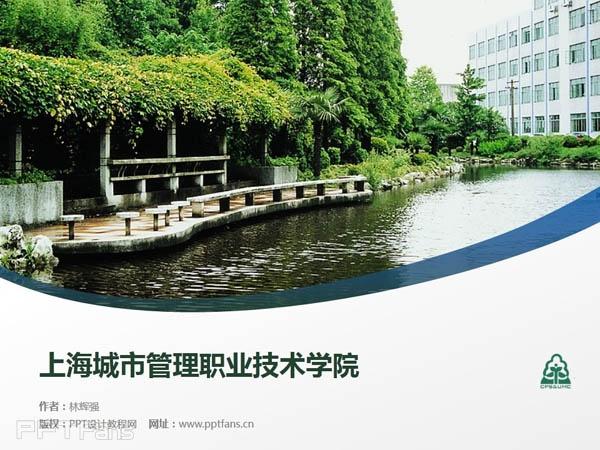 上海城市管理职业技术学院PPT模板下载_幻灯片预览图1
