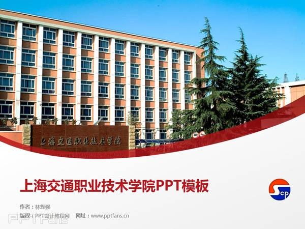 上海交通职业技术学院PPT模板下载_幻灯片预览图1