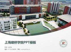 上海建桥学院PPT模板下载