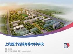 上海医疗器械高等专科学校PPT模板下载