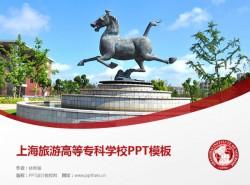 上海旅游高等专科学校PPT模板下载