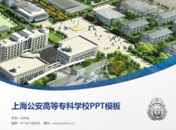 上海公安高等专科学校PPT模板下载