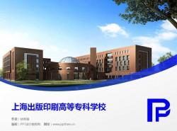 上海出版印刷高等专科学校PPT模板下载