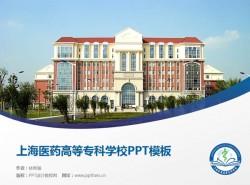 上海医药高等专科学校PPT模板下载