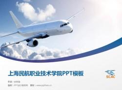 上海民航职业技术学院PPT模板下载