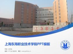 上海东海职业技术学院PPT模板下载