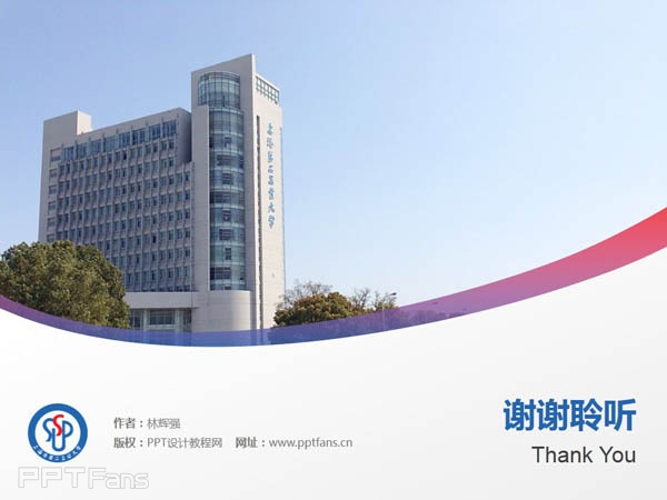 上海第二工业大学PPT模板下载_幻灯片预览图11