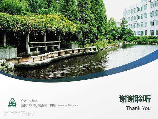 上海城市管理职业技术学院PPT模板下载_幻灯片预览图11