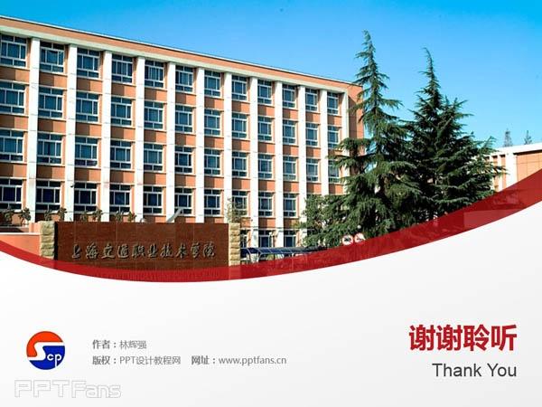 上海交通职业技术学院PPT模板下载_幻灯片预览图11