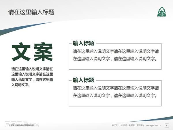 上海城市管理职业技术学院PPT模板下载_幻灯片预览图6
