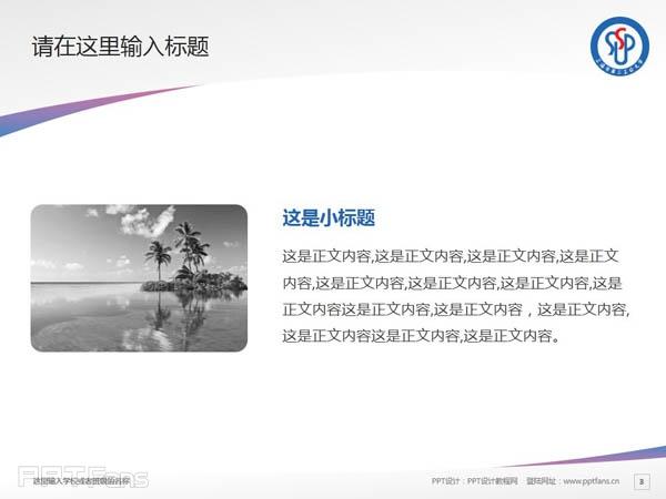 上海第二工业大学PPT模板下载_幻灯片预览图4