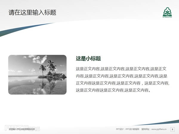 上海城市管理职业技术学院PPT模板下载_幻灯片预览图4