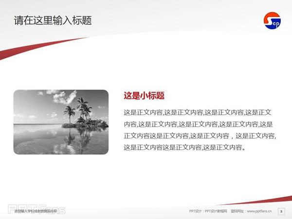 上海交通职业技术学院PPT模板下载_幻灯片预览图4