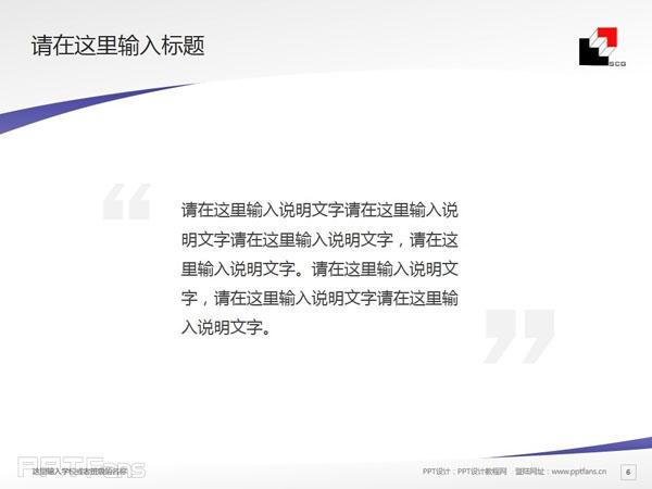 上海建峰职业技术学院PPT模板下载_幻灯片预览图7