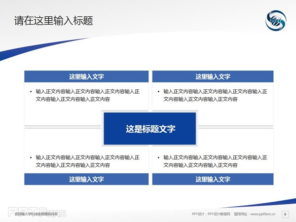 上海科学技术职业学院PPT模板下载_幻灯片预览图10