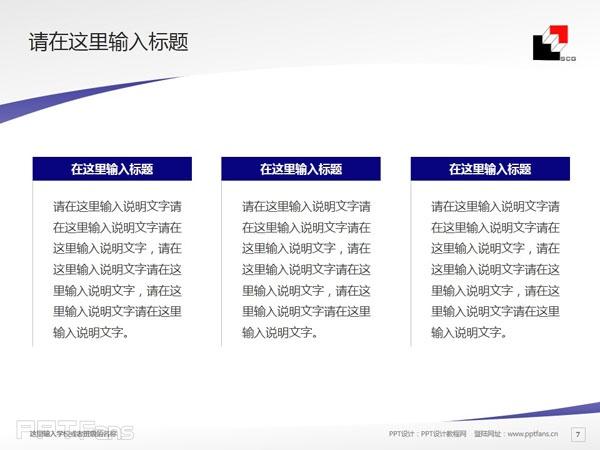 上海建峰职业技术学院PPT模板下载_幻灯片预览图8