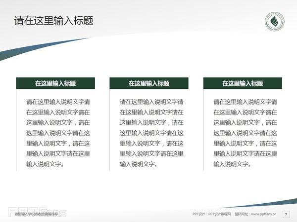 上海济光职业技术学院PPT模板下载_幻灯片预览图8