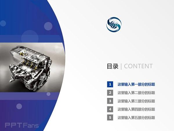 上海科学技术职业学院PPT模板下载_幻灯片预览图2