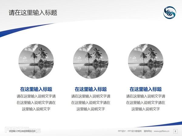 上海科学技术职业学院PPT模板下载_幻灯片预览图3