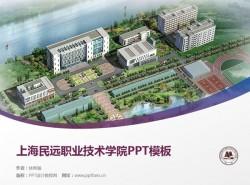 上海民远职业技术学院PPT模板下载
