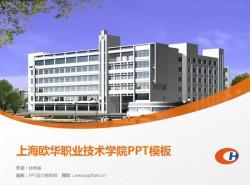 上海欧华职业技术学院PPT模板下载