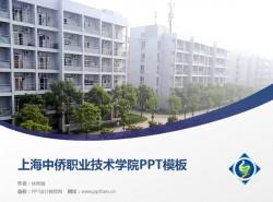 上海中侨职业技术学院PPT模板下载