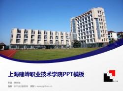 上海建峰职业技术学院PPT模板下载