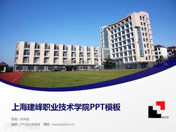 上海建峰职业技术学院PPT模板下载_幻灯片预览图1