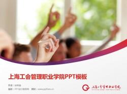 上海工会管理职业学院PPT模板下载