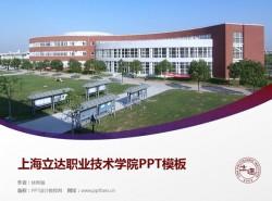 上海立达职业技术学院PPT模板下载