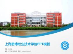 上海思博职业技术学院PPT模板下载