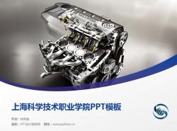 上海科学技术职业学院PPT模板下载