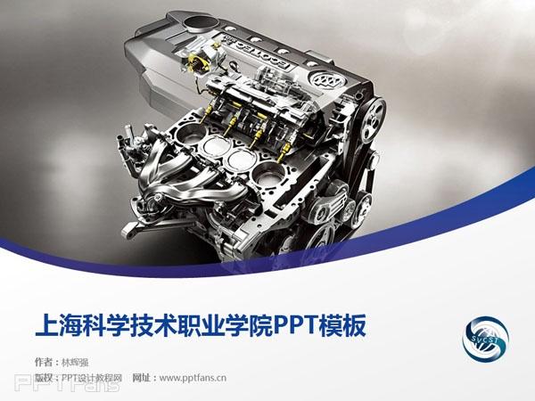 上海科学技术职业学院PPT模板下载_幻灯片预览图1