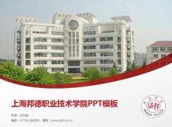 上海邦德职业技术学院PPT模板下载