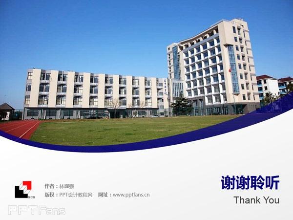 上海建峰职业技术学院PPT模板下载_幻灯片预览图11