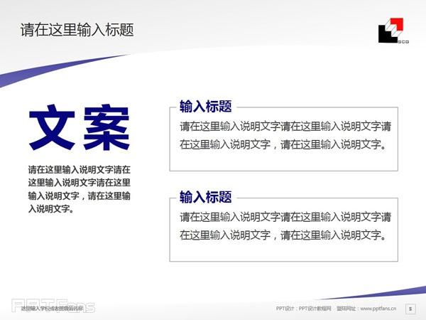 上海建峰职业技术学院PPT模板下载_幻灯片预览图6