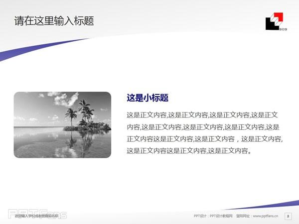 上海建峰职业技术学院PPT模板下载_幻灯片预览图4