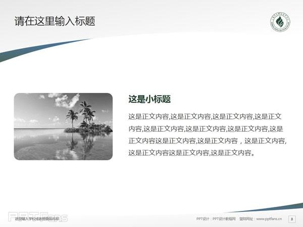 上海济光职业技术学院PPT模板下载_幻灯片预览图4