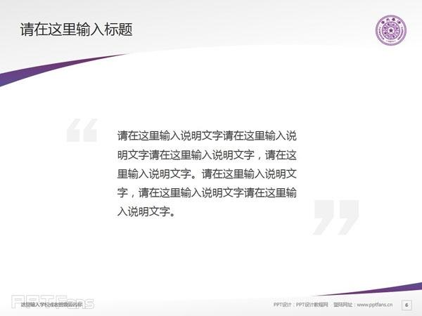 清华大学PPT模板下载_幻灯片预览图7