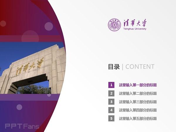 清华大学PPT模板下载_幻灯片预览图2